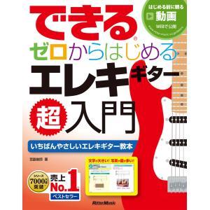できる ゼロからはじめるエレキギター超入門 電子書籍版 / 著:宮脇俊郎|ebookjapan