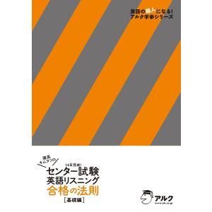 [音声DL付]灘高キムタツの センター試験英語リスニング 合格の法則 基礎編 電子書籍版 / 著:木村達哉