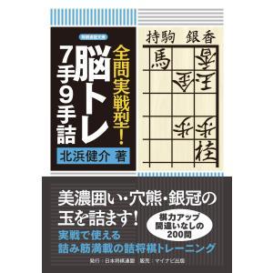 【初回50%OFFクーポン】全問実戦型!脳トレ7手9手詰 電子書籍版 / 著:北浜健介