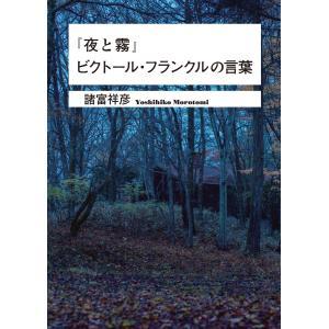 『夜と霧』ビクトール・フランクルの言葉 電子書籍版 / 著:諸富祥彦