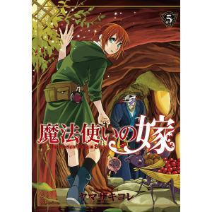 魔法使いの嫁 (5) 電子書籍版 / ヤマザキコレ|ebookjapan