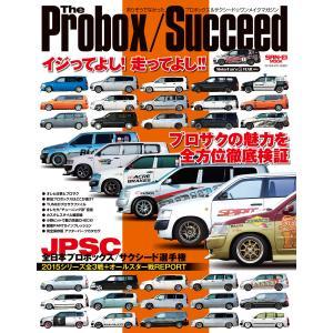 三栄ムック THE Probox/Succeed 電子書籍版 / 三栄ムック編集部|ebookjapan