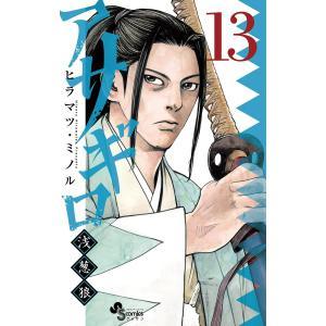 アサギロ〜浅葱狼〜 (13) 電子書籍版 / ヒラマツ・ミノル|ebookjapan