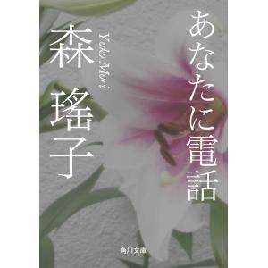 あなたに電話 電子書籍版 / 著者:森瑤子|ebookjapan