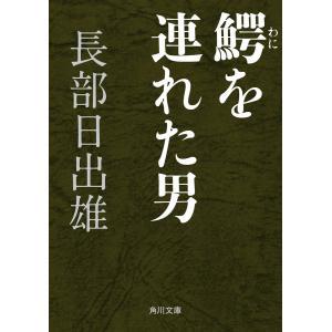 鰐を連れた男 電子書籍版 / 著者:長部日出雄|ebookjapan