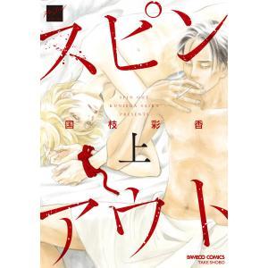 スピンアウト(上) 電子書籍版 / 著:国枝彩香|ebookjapan