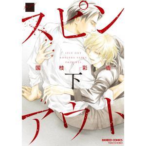 スピンアウト(下) 電子書籍版 / 著:国枝彩香|ebookjapan