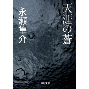 天涯の蒼 電子書籍版 / 著者:永瀬隼介|ebookjapan