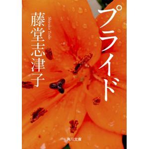 プライド 電子書籍版 / 著者:藤堂志津子|ebookjapan