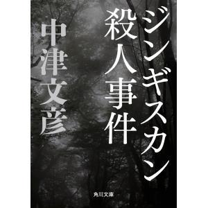 ジンギスカン殺人事件 電子書籍版 / 著者:中津文彦|ebookjapan