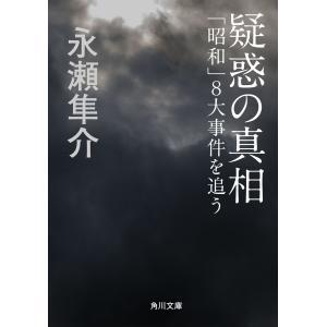 疑惑の真相 「昭和」8大事件を追う 電子書籍版 / 著者:永瀬隼介|ebookjapan