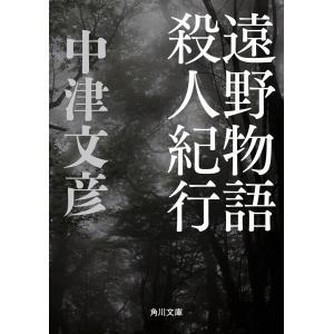 遠野物語殺人紀行 電子書籍版 / 著者:中津文彦|ebookjapan