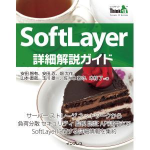【初回50%OFFクーポン】SoftLayer詳細解説ガイド 電子書籍版|ebookjapan