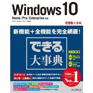できる大事典 Windows 10 Home/Pro/Enterprise対応 電子書籍版 / 羽山 博/吉川明広/できるシリーズ編集部