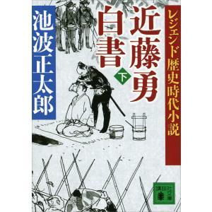 レジェンド歴史時代小説 近藤勇白書 (下) 電子書籍版 / 池波正太郎|ebookjapan