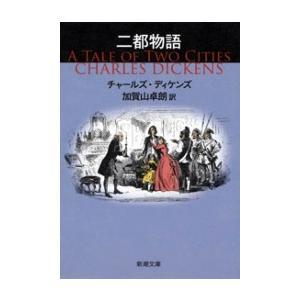 二都物語(新潮文庫) 電子書籍版 / ディケンズ/加賀山卓朗/訳|ebookjapan