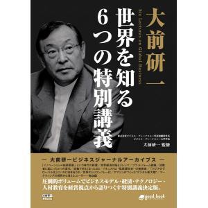 大前研一 世界を知る6つの特別講義 電子書籍版 / 大前研一/good.book編集部|ebookjapan