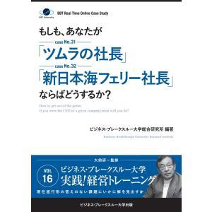 【初回50%OFFクーポン】【大前研一のケーススタディ】もしも、あなたが「ツムラの社長」「新日本海フェリー社長」ならばどうするか? 電子書籍版|ebookjapan