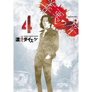 善悪の屑 (4) 電子書籍版 / 渡邊ダイスケ|ebookjapan
