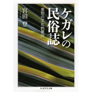 ケガレの民俗誌 ――差別の文化的要因 電子書籍版 / 宮田登|ebookjapan