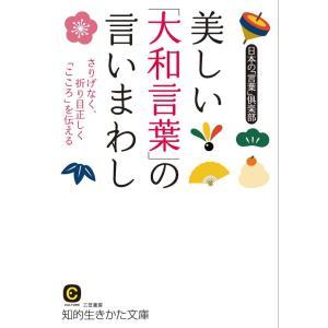 美しい「大和言葉」の言いまわし 電子書籍版 / 日本の「言葉」倶楽部 ebookjapan