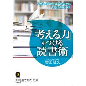 「考える力」をつける読書術 電子書籍版 / 轡田隆史|ebookjapan