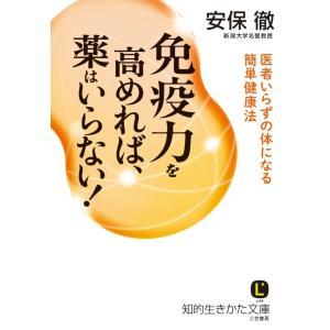 免疫力を高めれば、薬はいらない! 電子書籍版 / 安保徹|ebookjapan