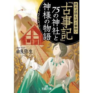 読めば読むほど面白い『古事記』75の神社と神様の物語 電子書籍版 / 由良弥生 ebookjapan