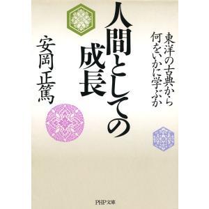 人間としての成長 東洋の古典から何をいかに学ぶか 電子書籍版 / 著:安岡正篤|ebookjapan