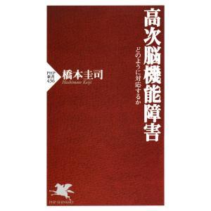 高次脳機能障害 どのように対応するか 電子書籍版 / 著:橋本圭司|ebookjapan