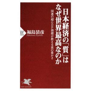 日本経済の「質」はなぜ世界最高なのか 国連の超GDP指標が教える真の豊かさ 電子書籍版 / 著:福島清彦|ebookjapan