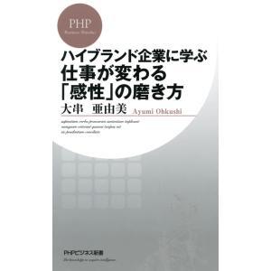 【初回50%OFFクーポン】ハイブランド企業に学ぶ 仕事が変わる「感性」の磨き方 電子書籍版 / 著:大串亜由美|ebookjapan