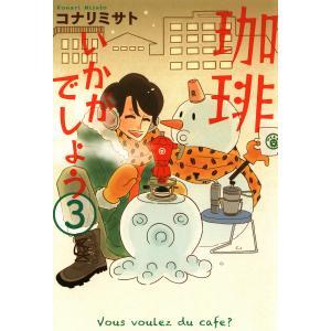 珈琲いかがでしょう (3) 電子書籍版 / コナリミサト