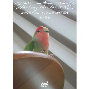 コザクラインコ マリアの癒しの写真集 Healing the Heart ♯1 電子書籍版 / 著:月音|ebookjapan