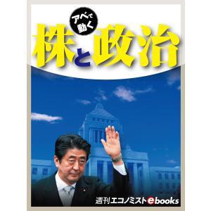 株と政治 電子書籍版|ebookjapan