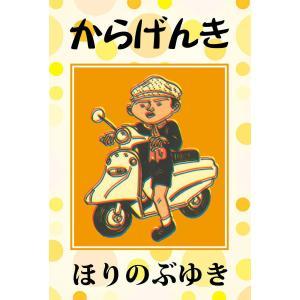 からげんき 電子書籍版 / ほりのぶゆき|ebookjapan