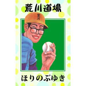 荒川道場 電子書籍版 / ほりのぶゆき|ebookjapan