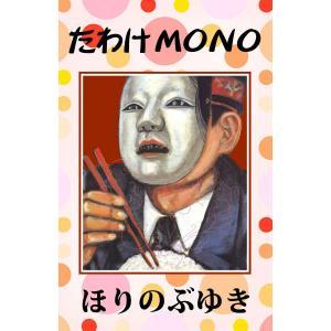 たわけMONO 電子書籍版 / ほりのぶゆき|ebookjapan