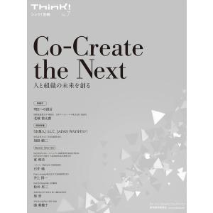 【初回50%OFFクーポン】Think! 別冊 No.7 人と組織の未来を創る 電子書籍版 / Think! 別冊編集部|ebookjapan