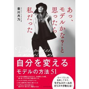 あっ、モデルかな? と思ったら私だった 電子書籍版 / 豊川月乃|ebookjapan