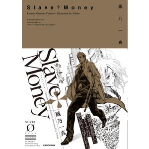 Slave†Money 電子書籍版 / 著者:鳳乃一真 イラスト:ノビタ|ebookjapan