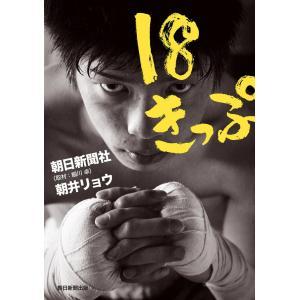 18きっぷ 電子書籍版 / 朝日新聞社 朝井リョウ ebookjapan
