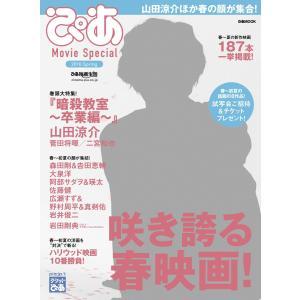 ぴあ Movie Special 2016 Spring 電子書籍版 / ぴあ Movie Special編集部|ebookjapan