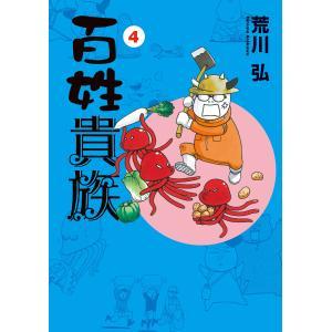 百姓貴族 (4) 電子書籍版 / 荒川弘
