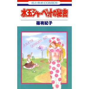 水玉シャーベットの秘密 電子書籍版 / 篠有紀子 ebookjapan