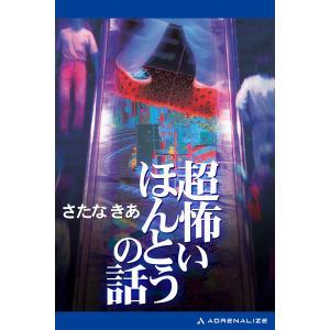 超怖いほんとうの話 電子書籍版 / 著:さたなきあ|ebookjapan