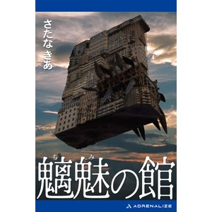 魑魅の館 電子書籍版 / 著:さたなきあ|ebookjapan