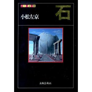 石 電子書籍版 / 著:小松左京 ebookjapan