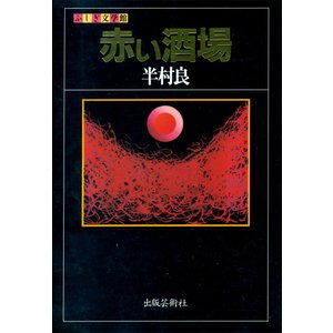 赤い酒場 電子書籍版 / 著:半村良 ebookjapan