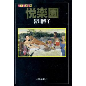 悦楽園 電子書籍版 / 著:皆川博子 ebookjapan